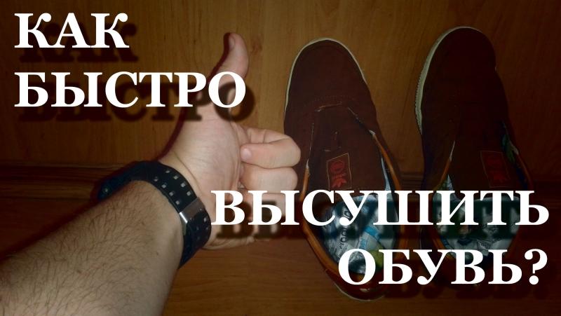 Как быстро высушить обувь? How quickly dry shoes ?