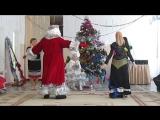 Дед Мороз и баба Яга зажигают.26,12,14