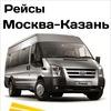Автобус Москва - Казань расписание цена билеты