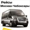 Автобус Москва - Чебоксары расписание цена
