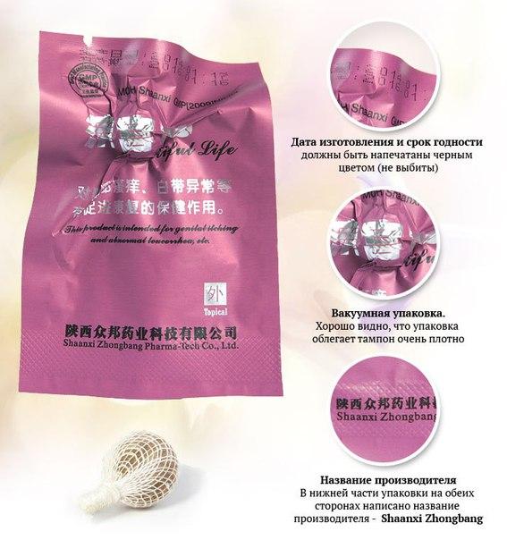Китайские тампоны купить в екатеринбурге