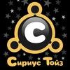 Сириус тойз - игры-игрушки для детей и взрослых