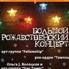 24.12 - Большой Рождественский Концерт в Точке С