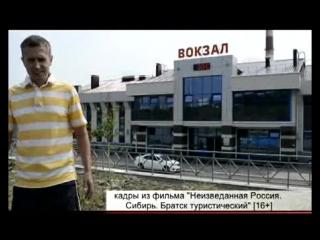 Новости БСТ: Донецкий блогер снял продолжение фильма про Братск