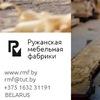 Ружанская мебельная фабрики в Беларуси