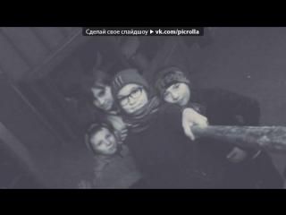 «Со стены друга» под музыку Егор Крид / KReeD - Невеста. Picrolla