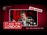 Гарик Харламов, Тимур Батрутдинов и Демис Карибидис в Лондоне!