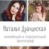 Семейный, портретный фотограф Драчинская Наталья