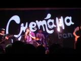СМЕТАНА band - Секс с животными live 10.03.16