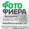 ФотоФиера Ростов