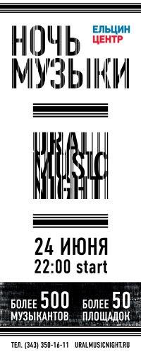 Ночь музыки 2016