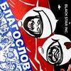DJ PHILCHANSKY (Официальный DJ Тимати)