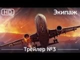 Экипаж (2016). Трейлер №3 [1080p]