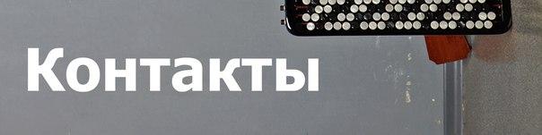 vk.com/pages?oid=-16734529&p=Контакты