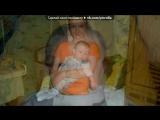 «Тёмочка)))» под музыку Сынуля - Моё Маленькое Чудо!!!!!. Picrolla
