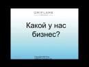 45 фактов об ORIFLAME