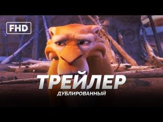 DUB | Трейлер №1: «Ледниковый Период׃ Столкновение неизбежно / Ice Age: Collision Course» 2016