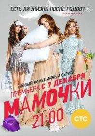 Мамочки (Cериал 2015)