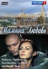 Мамина любовь (2013)