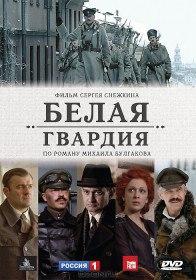 Белая гвардия (Cериал 2012)