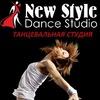 ЖУКОВСКИЙ Танцевальная студия 💎 New Style💎