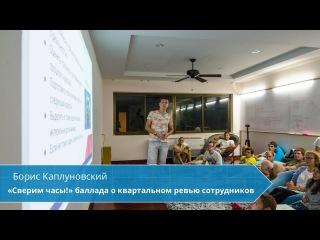 «Сверим часы!» баллада о квартальном ревью сотрудников, Борис Каплуновский