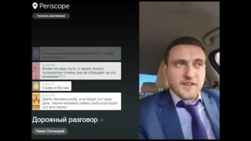Павел Пятницкий про налогообложение грёзы про шикарную жизнь и нытиков