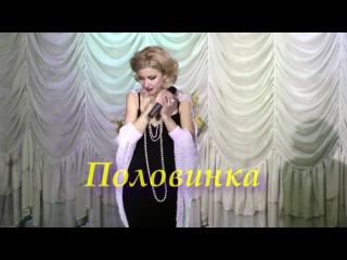 ПОЛОВИНКА - Жанна Боднарук (Zhanna Bodnaruk)