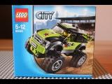Лего Сити (LEGO city) гоночный джип, набор 60055.