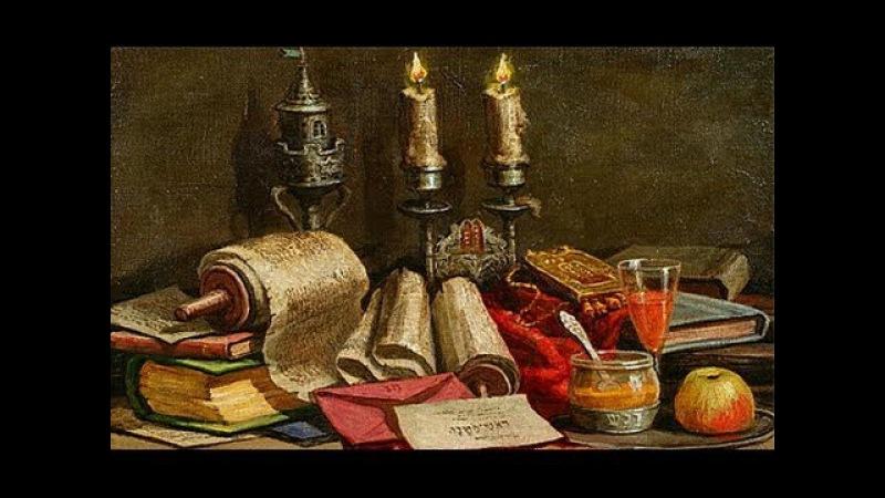 Лекция 2. «Основополагающие черты еврейской культуры: общий взгляд» | Ури Гершович