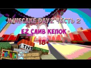 Проект MineCake   Сервер DayZ Classic   Часть 2   EZ СЛИВ КЕПОК 18+