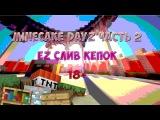Проект MineCake | Сервер DayZ Classic | Часть 2 | EZ СЛИВ КЕПОК 18+
