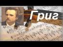 Прекрасная Классика - Эдвард Григ / Edvard Grieg Peer Gynt Suite