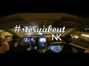 Storyabout - NK Quest Moscow Код Да Винчи Классика