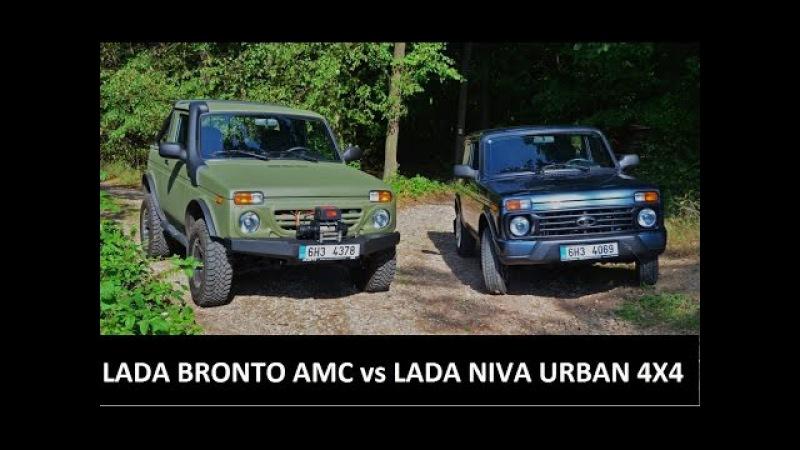 LADA Bronto AMC vs LADA Niva Urban 4x4 AMC