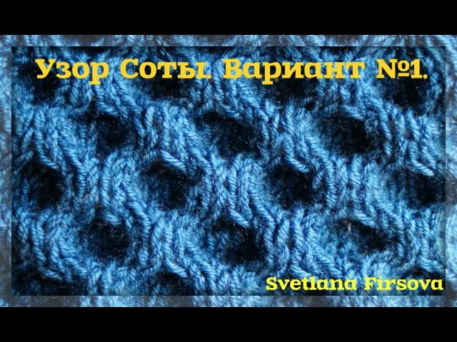 Узор Соты Вариант №1 Honeycomb Trellis stitch