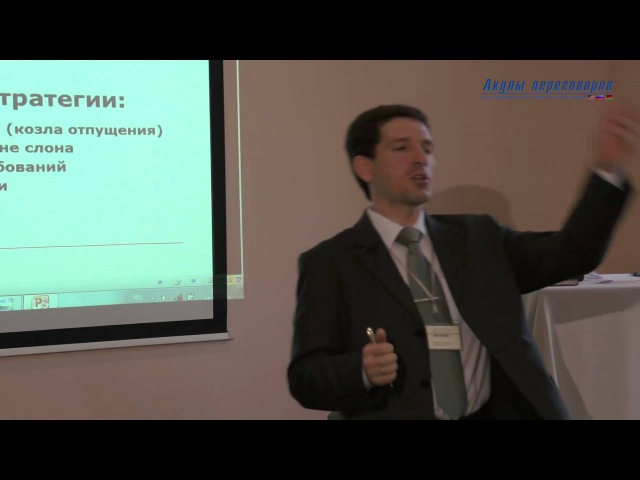 2012-10-04-Cеминар-практикум «Акулы переговоров». Часть 1