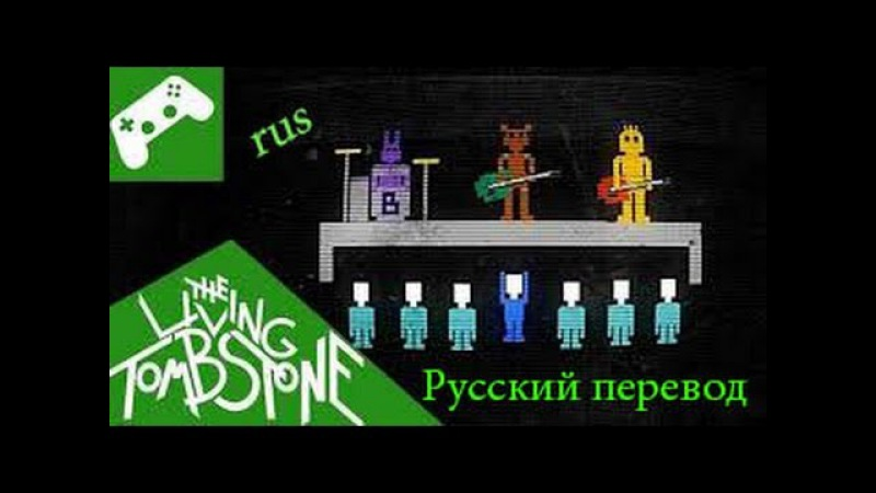 The Living Tombstone - Five Nights at Freddy's 2 Song - It's Been So Long (FNAF2) русская версия