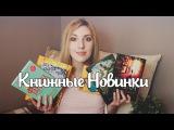 Книжные НОВИНКИ Весна 2016