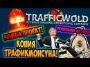 Trafficwold КОПИЯ трафикмонсуна trafficmonsoon реальный заработок в интернете без вложений 2016