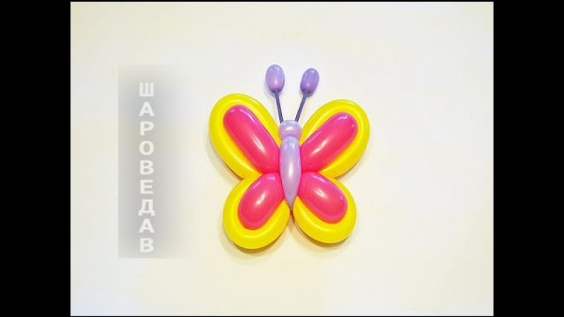 Бабочка из шаров своими руками схемы