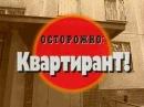 Криминальная Россия Современная Хроника - Осторожно, квартирант