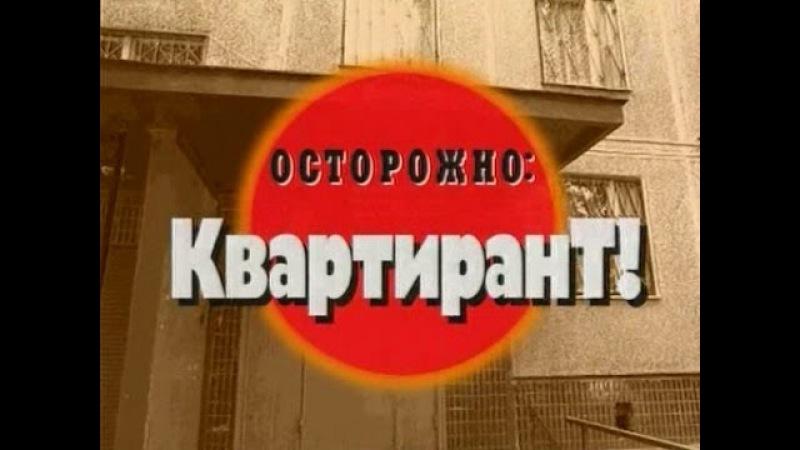 Криминальная Россия Современная Хроника Осторожно квартирант