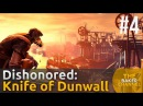 Dishonored Knife of Dunwall 4 Ликвидация Арнольда Тимша