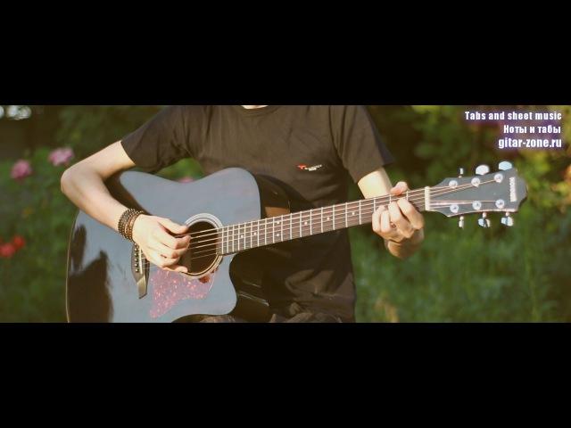 КиШ Разбежавшись прыгну со скалы │ Fingerstyle guitar cover