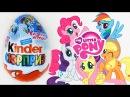 Киндер Сюрпризы Май Литл Пони новые игрушки,Kinder Surprise My Little Pony