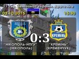 ФК Никополь НПГУ - МФК Кремень 0:3 Обзор матча
