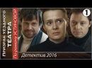 Призрак уездного театра 2016 1 серия Детектив сериал Устинова