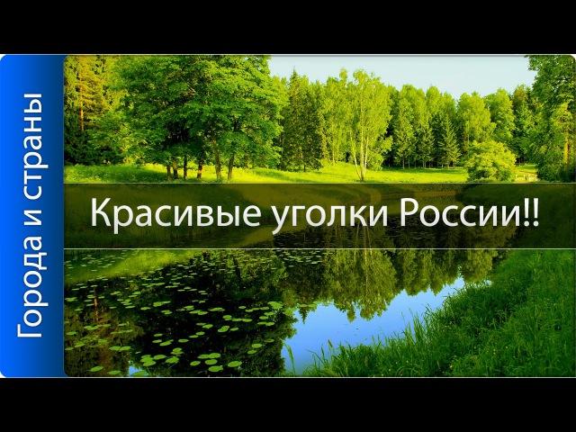 Самые красивые места России Нам есть чем гордиться