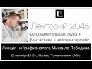 Михаил Лебедев: Фундаментальная наука фантастика = нейроинтерфейс
